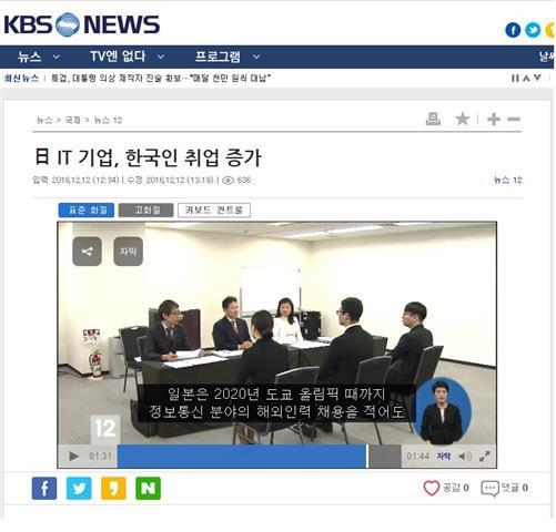 KBS News(韓国)にべ代表出演2