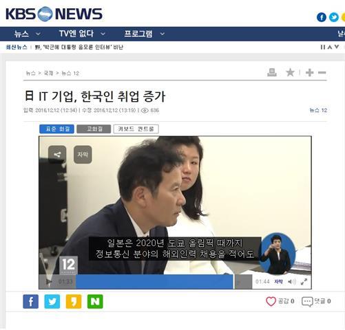 韓国KBS Newsにべ代表出演1